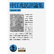 中江兆民評論集(岩波文庫) [文庫]