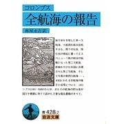 全航海の報告(岩波文庫) [文庫]