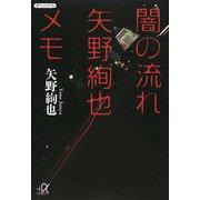闇の流れ 矢野絢也メモ(講談社プラスアルファ文庫) [文庫]