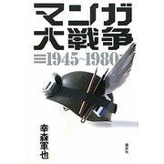 マンガ大戦争―1945-1980 [単行本]