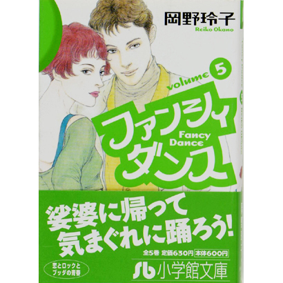 ファンシィダンス<5>(コミック文庫(女性)) [文庫]