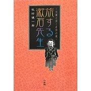 旅する漱石先生―文豪と歩く名作の道 [単行本]