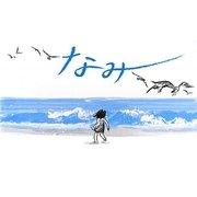 なみ(講談社の翻訳絵本) [絵本]