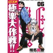 GS美神極楽大作戦!! 6 新装版(少年サンデーコミックスワイド版) [コミック]