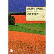 薔薇のために<2>(コミック文庫(女性)) [文庫]
