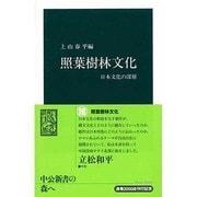 照葉樹林文化-日本文化の深層(中公新書 201) [新書]