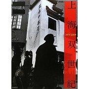 上海双世紀 1979-2009―写真集 [単行本]