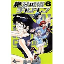 絶対可憐チルドレン<6>(少年サンデーコミックス) [コミック]