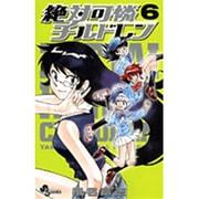 絶対可憐チルドレン 6(少年サンデーコミックス) [コミック]
