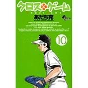クロスゲーム 10(少年サンデーコミックス) [コミック]