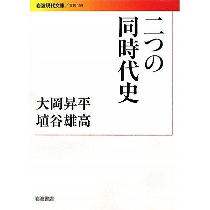 二つの同時代史(岩波現代文庫) [文庫]
