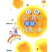 0歳~6歳 心の育ちと対話する保育の本(Gakken保育Books) [単行本]