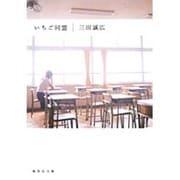 いちご同盟(集英社文庫) [文庫]