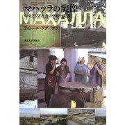 マハッラの実像―中央アジア社会の伝統と変容 [単行本]