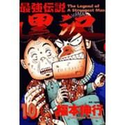 最強伝説 黒沢<10>(ビッグ コミックス) [コミック]