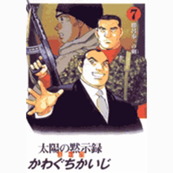 太陽の黙示録 群雄編 7(ビッグコミックススペシャル) [コミック]