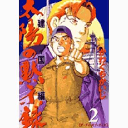 太陽の黙示録 建国編 2(ビッグコミックス) [コミック]