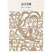 万葉集〈3〉(新編 日本古典文学全集〈8〉) [全集叢書]