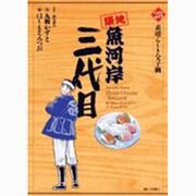 築地魚河岸三代目 28(ビッグコミックス) [コミック]