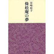 倚松庵の夢(中公文庫 M 112) [文庫]