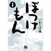 ぼっけもん<1>(コミック文庫(青年)) [文庫]