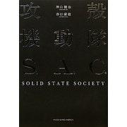 攻殻機動隊―S.A.C. SOLID STATE SOCIETY [単行本]