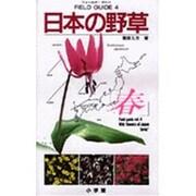 日本の野草〈春〉(フィールド・ガイド〈4〉) [図鑑]