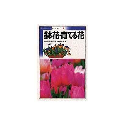 鉢花・育てる花(ポケットガイドシリーズ)(ガイドシリーズ) [全集叢書]