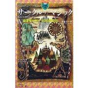 サークル・オブ・マジック〈4〉魔法学校再訪/氷の国の宮殿(小学館ファンタジー文庫) [新書]