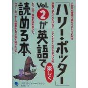 「ハリー・ポッター」Vol.2が英語で楽しく読める本 [単行本]