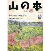 山の本 59(2007春) [全集叢書]