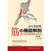 よくわかる筋の機能解剖―描いて覚える筋の名称とはたらき 第2版 [単行本]