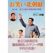 お笑い北朝鮮―金日成・金正日親子長期政権の解明 [単行本]