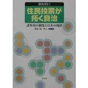 住民投票が拓く自治―諸外国の制度と日本の現状(自治総研ブックス〈1〉) [単行本]