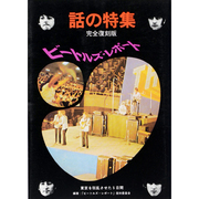 ビートルズ・レポート―話の特集 東京を狂乱させた5日間 完全復刻版 [単行本]