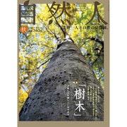 自然人 No.14(2007秋)-季刊 [ムックその他]