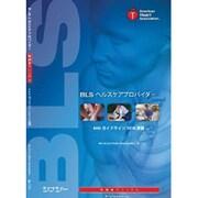 BLSヘルスケアプロバイダー受講者マニュアル-AHAガイドライン2010準拠 [全集叢書]