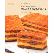 一人で学べるザックサクッザクッ!押しよせるおいしさのパイ―嘘と迷信のないフランス菓子教室 [単行本]