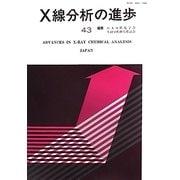 X線分析の進歩〈43〉(X線工業分析〈第47集〉) [単行本]