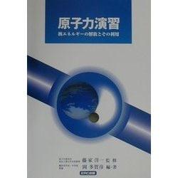 原子力演習―核エネルギーの解放とその利用 [単行本]