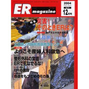ERマガジン Vol.1 No.5 [単行本]