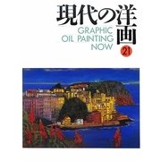 GRAPHIC 現代の洋画〈21〉 [単行本]