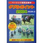 ダブルポイント2004―ベーシック競馬必勝学 [単行本]