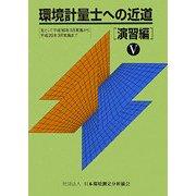 環境計量士への近道 演習編〈5〉 [単行本]