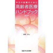 高齢者医療ハンドブック―今日の診療のために 改訂版 [単行本]