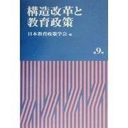 構造改革と教育政策(日本教育政策学会年報〈第9号〉) [単行本]