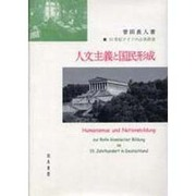 人文主義と国民形成-19世紀ドイツの古典教養 [単行本]