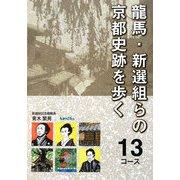 龍馬・新選組らの京都史跡を歩く 13コース [単行本]