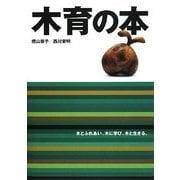 木育の本 [単行本]