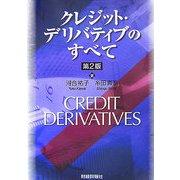 クレジット・デリバティブのすべて 第2版 [単行本]